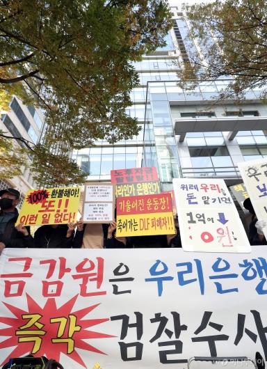 [사진]금감원 앞에 선 'DLF·DLS 피해자비대위'
