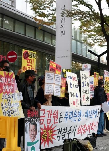 [사진]DLF·DLS 피해자비대위 '검찰수사 촉구'