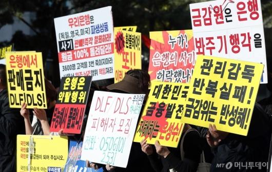 [사진]수사 촉구하는 DLF··DLS 피해자비대위