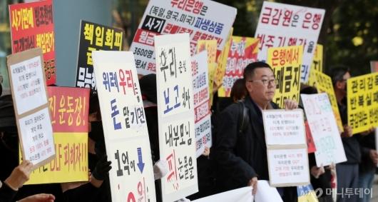 [사진]'DLF·DLS 상품 검찰수사 촉구'