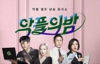 설리 MC 맡았던 예능 '악플의 밤' 폐지