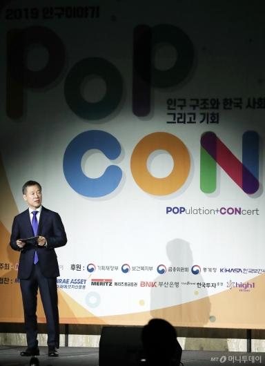 [사진]홍선근 회장 '인구이야기, PopCon' 개회사