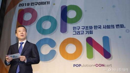 [사진]'2019 인구이야기 팝콘' 개회사하는 홍선근 회장