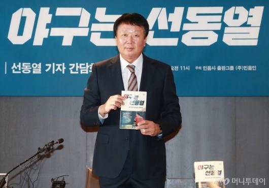 [사진]선동열 전 감독, 수필 '야구는 선동열' 출간