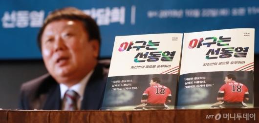 [사진]선동열, 자전적 수필 '야구는 선동열' 출간