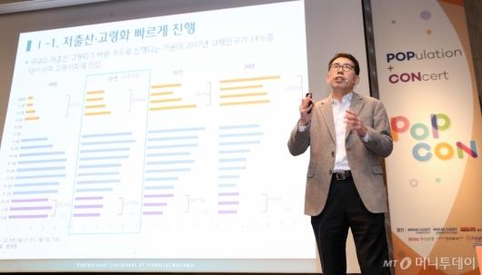 [사진]김대익 박사 '저출산·고령화의 진행과 은행의 대응 방향'