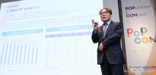 [사진]'인구구조 변화와 개인 및 보험산업의 대응'
