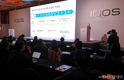 [사진]한국필립모리스, '아이코스' 연구결과 발표