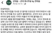 만삭 임산부 도와준 군인과 4년만의 감동재회