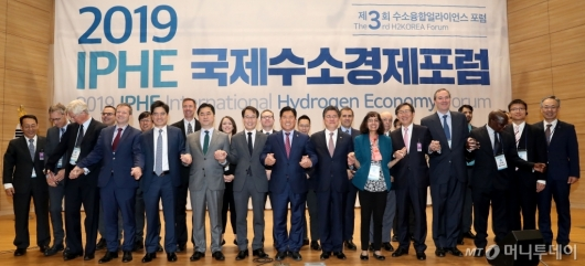 [사진]2019 IPHE 국제수소경제포럼