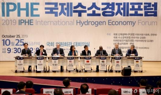 [사진]IPHE 국제수소경제포럼