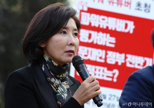 [사진]나경원 '문재인 정부 전반기 성적표는?'