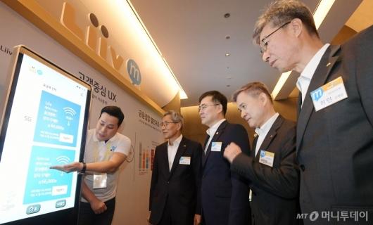 [사진]KB국민은행, 알뜰폰 '리브모바일' 론칭