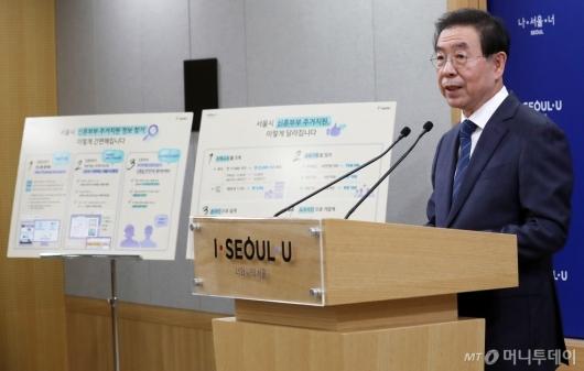 [사진]서울시 '신혼부부 주거지원 확대 계획' 발표