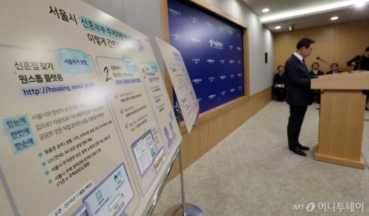 [사진]'서울시의 신혼부부 주거지원 확대 계획은?'