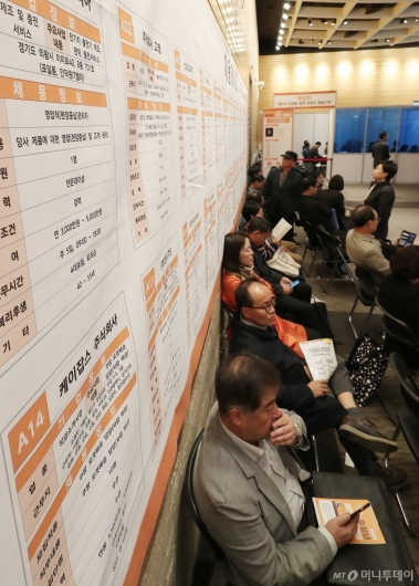 [사진]'일자리 찾는 40·50대 구직자들'