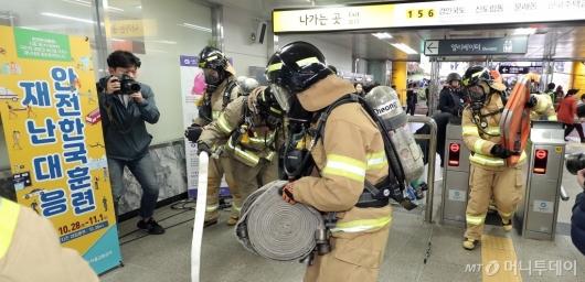 [사진]'재난대응 안전한국훈련'