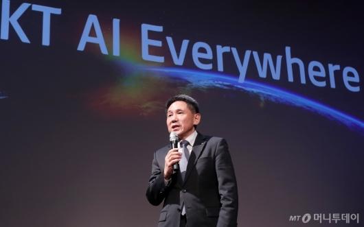 [사진]KT '새로운 AI 전략은?'