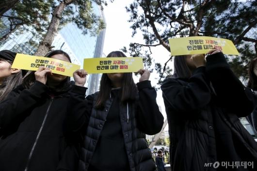 [사진]日정부 사과 촉구하는 시민들