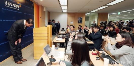 [사진]고개숙인 권용원 금투협회장