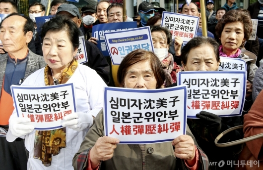 [사진]'일본은 사과하라'