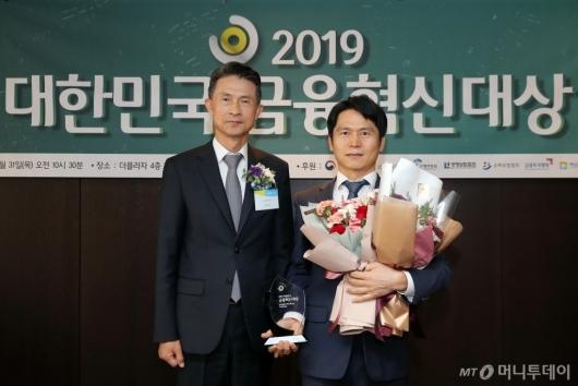 [사진]미래에셋생명, '대한민국 금융혁신대상' 디지털혁신상 수상