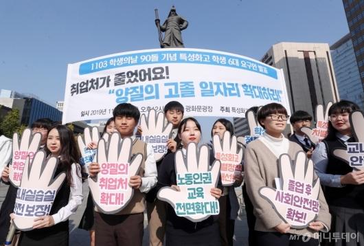 [사진]특성화고 학생들 '6대 요구안 발표'