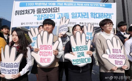 [사진]특성화고 학생들의 '6대 요구'