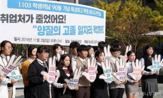 [사진]광화문광장으로 나선 특성화고 학생들