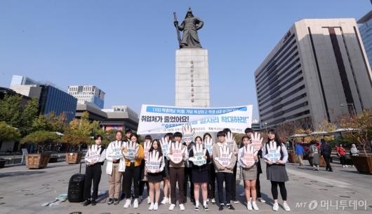[사진]광화문광장으로 나온 특성화고 학생들