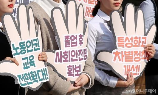 [사진]특성화고 학생들의 마음 담긴 피켓