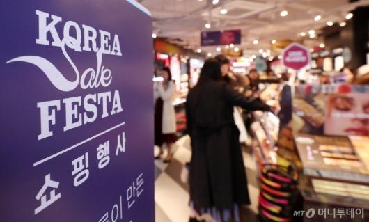 [사진]'코리아 세일 페스타 첫 주말'