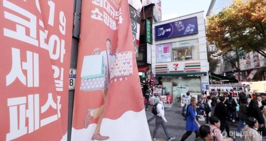 [사진]첫 주말 맞이한 쇼핑축제 '코리아 세일 페스타'