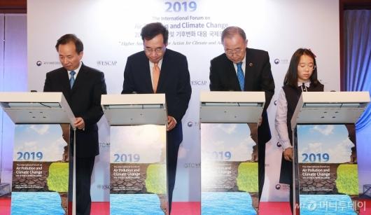 [사진]2019 대기오염 및 기후변화 대응 국제포럼 파트너십 선언