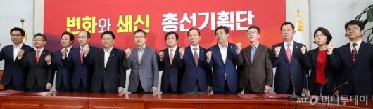 [사진]파이팅 외치는 한국당 총선기획단