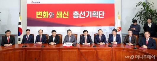 [사진]한국당 총선기획단 1차 회의