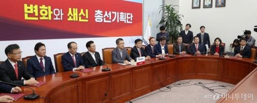 [사진]황교안 대표와 총선기획단