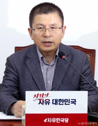 [사진]총선기획단 1차회의 주재하는 황교안
