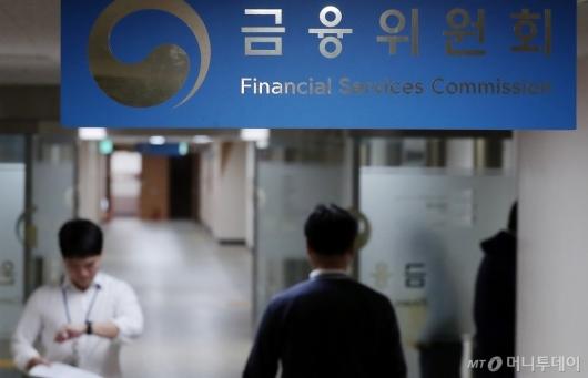 [사진]검찰 '유재수 감찰 무마 사건' 금융위 압색