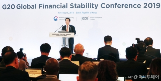 [사진]G20 글로벌 금융안정 컨퍼런스