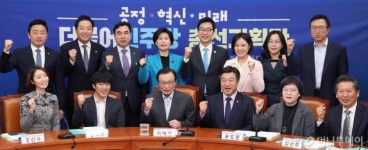 [사진]더불어민주당 제1차 총선기획단 회의
