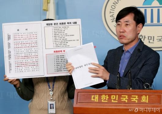 [사진]기자회견하는 하태경 의원