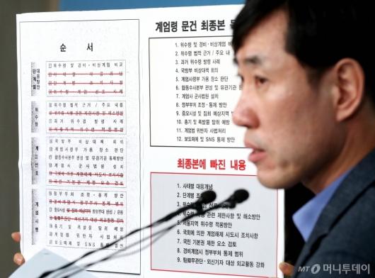 [사진]하태경, 계엄령 문건 최종본 공개 촉구