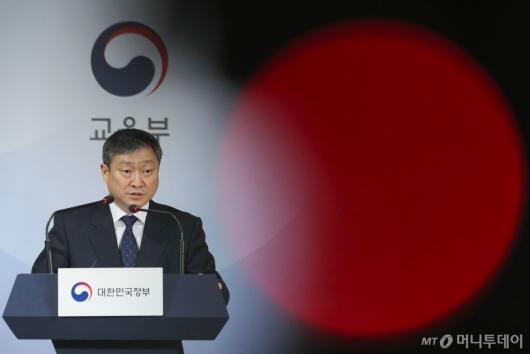 [사진]교육부 '특정 고교 우대 정황 확인'