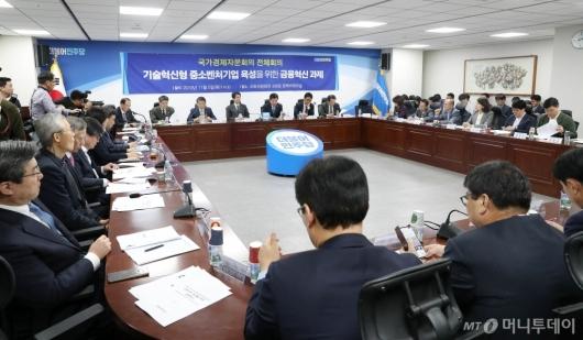 [사진]국가경제자문회의 전체회의