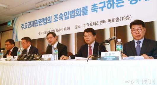 [사진]경제5단체, 주요경제관련법 조속입법화 촉구