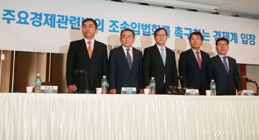 [사진]경제관련법 조속입법 촉구 나선 경제5단체