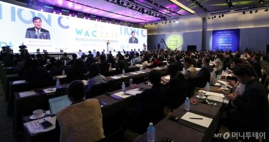 [사진]'제4회 세계항공컨퍼런스' 개최