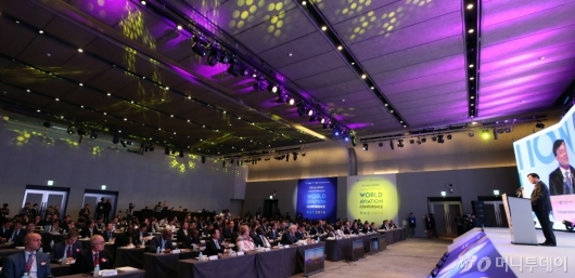 [사진]인천공항공사, 제4회 세계항공컨퍼런스 개최
