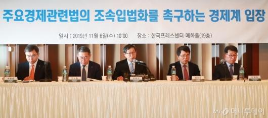 [사진]경제5단체, 경제관련법 조속입법화 촉구